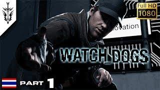 BRF - Watch Dogs [Part 1]