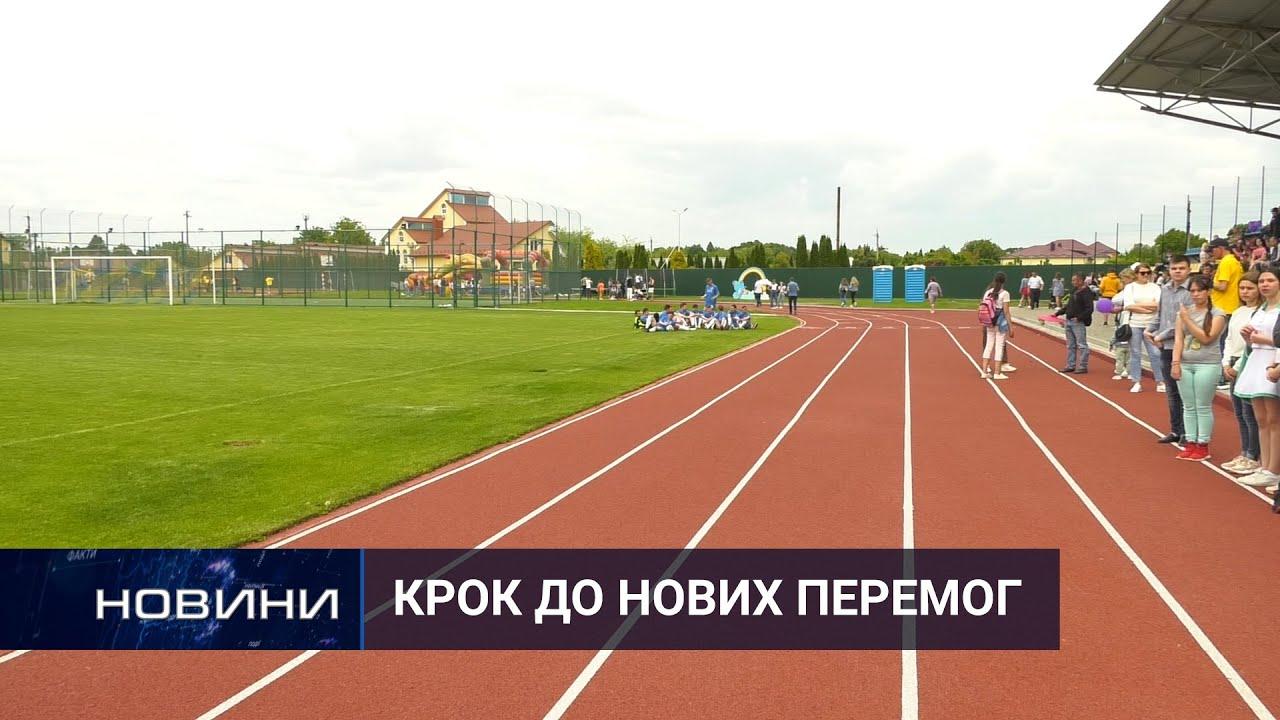 Стадіон-довгобуд дочекався відкриття . Перший Подільський 07.06.2021