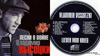 Владимир Высоцкий - Песни о войне (Lieder vom Krieg) (1995)