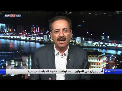 أذرع إيران في العراق.. محاولة مصادرة الحياة السياسية  - نشر قبل 57 دقيقة