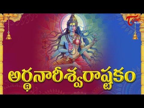 Ardhanareeshwara Ashtakam (Stotram) | Telugu Lyrical Video | Recited by Kanthi Sastry Kavuri