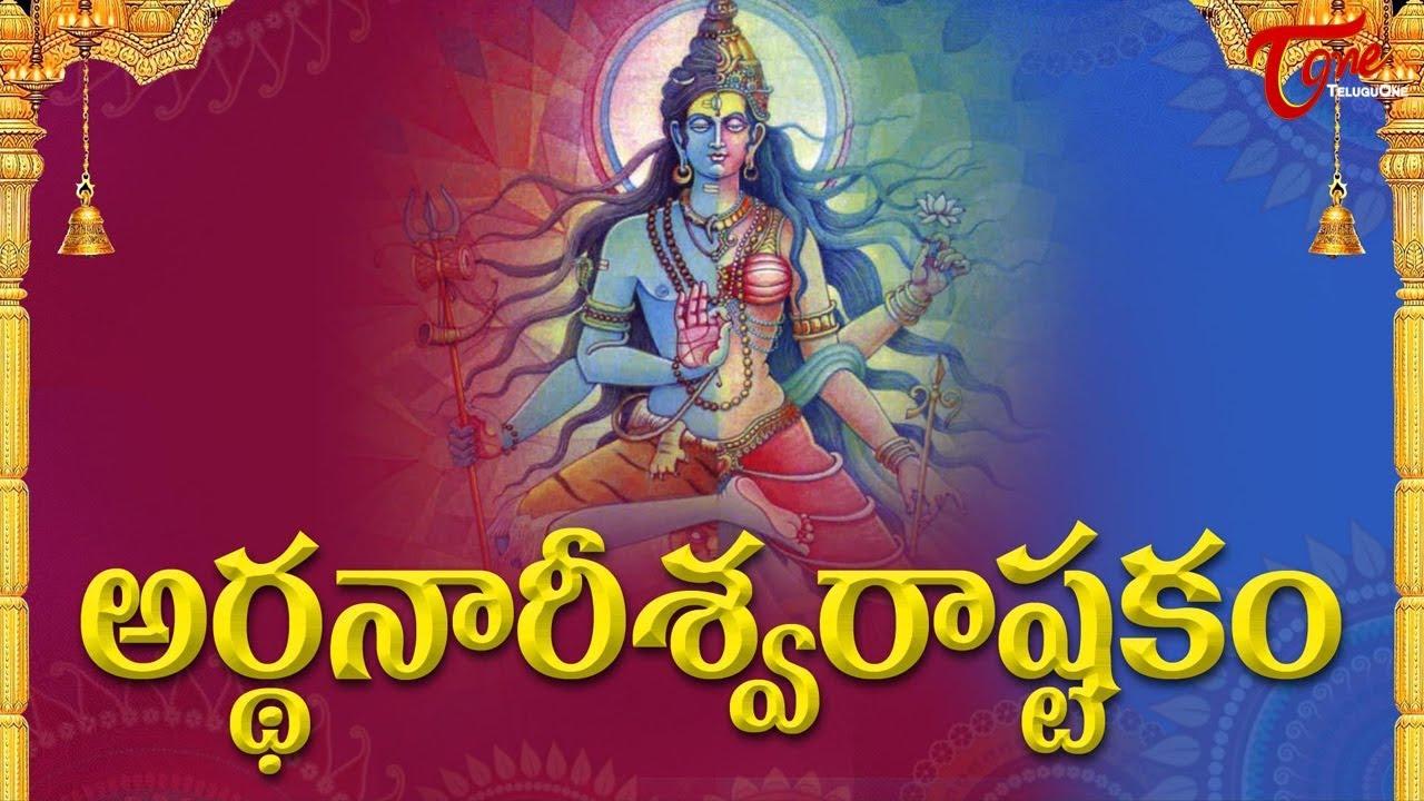 Ardhanareeswara Ashtakam in English Telugu Tamil Kannada Malayalam