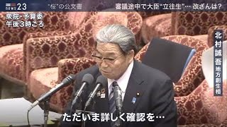 "【news23】""桜""の公文書、審議途中で大臣""立往生""・・・改ざんは?"