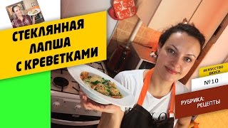 Стеклянная лапша с креветками и овощами