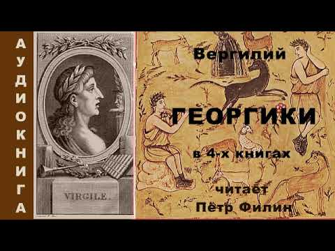 Вергилий Публий  Марон - Георгики - в 4 х книгах. Аудиокнига.