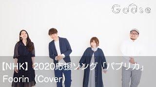 <NHK>2020応援ソング「パプリカ」/Foorin (Cover)