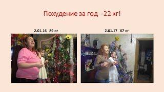 Для тех, кто хочет похудеть! Опыт похудения:  за год -22 кг! Без рекламы!