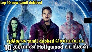 புதிதாக tamil dubbed செய்யப்பட்ட Best 10 Hollywood movies in tamil   part 2   tubelight mind  