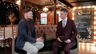 Как выбрать ресторан на свадьбу - ПОЛНАЯ ВЕРСИЯ интервью