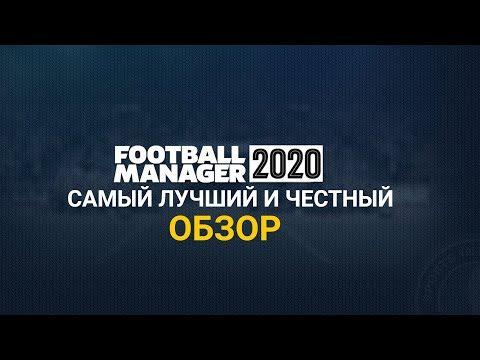 FOOTBALL MANAGER 2020 - Самый лучший и честный обзор