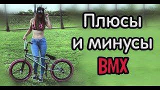 Плюсы и минусы BMX // Стоит ли брать?