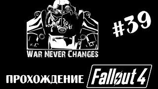 Fallout 4. Прохождение. 39. Вампирская сага.