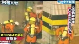 台灣大搜索》火燒錦新大樓 房客頻遇怪現象(3)
