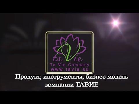 Tavie store продукция smarty files