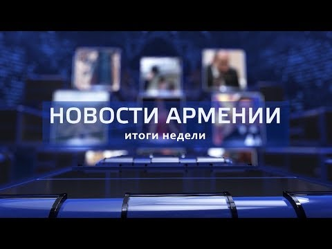 НОВОСТИ АРМЕНИИ - итоги недели (Hayk news на русском) 02.06.2019
