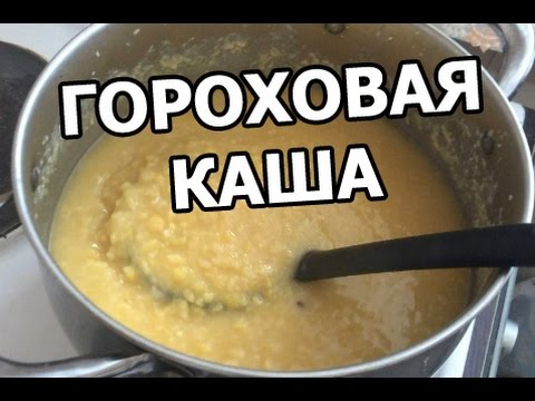 Как варить гороховую кашу. Приготовить рецепт гороховой каши легко! Гороховая каша от Ивана!
