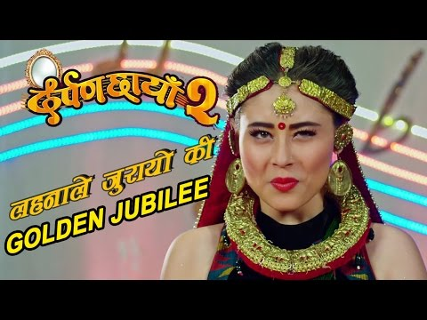 Lahana Le Jurayo ki | लहनाले जुरायो कि | Golden Jublee | Theme Song | DARPAN CHHAYA 2