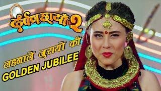 lahana-le-jurayo-ki-लहन-ल-ज-र-य-क-golden-jublee-darpan-chhaya-2