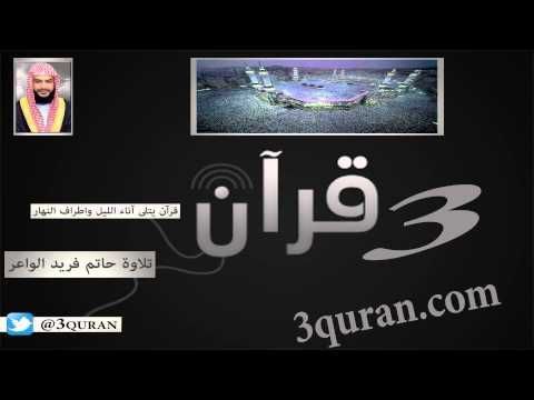 076 Surat Al-'Insan سورة الإنسان تلاوة حاتم فريد الواعر
