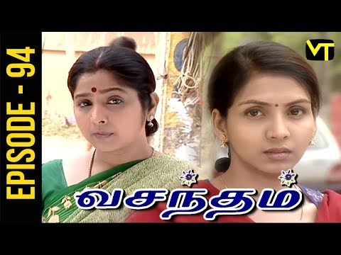 Vasantham Tamil Serial Episode 94 exclusively on Vision Time. Vasantham serial was aired by Sun TV in the year 2005. Actress Vijayalakshmi suited the main role of the serial. Vasantham Tamil Serial ft. Vagai Chandrasekhar, Delhi Ganesh, Vathsala Rajagopal, Shyam Ganesh, Vishwa, Durga and Priya in the lead roles. Subscribe to Vision Time - http://bit.ly/SubscribeVT  Story & screenplay : Devibala Lyrics: Pa Vijay Title Song : D Imman.  Singer: SPB Dialogues: Bala Suryan  Click here to Watch :   Kalasam: https://www.youtube.com/playlist?list=PLKrQXcb2YJU097x60nl4osYp1hB4kYJ-7  Thangam: https://www.youtube.com/playlist?list=PLKrQXcb2YJU3_Dm5GtlScXBPqc2pmX3Q5  Thiyagam:  https://www.youtube.com/playlist?list=PLKrQXcb2YJU3QSiSiTVOQ-lI4hDr2TQBl  Rajakumari: https://www.youtube.com/playlist?list=PLKrQXcb2YJU3iijZXtnzeMvAjRVkdMrAR   For More Updates:- Like us on Facebook:- https://www.facebook.com/visiontimeindia Subscribe - http://bit.ly/SubscribeVT