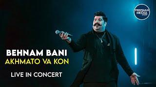 Behnam Bani - Akhmato Va Kon - Live In Concert ( بهنام بانی - اجرای زنده ی آهنگ اخماتو وا کن )
