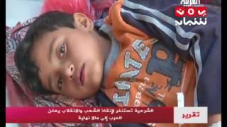 الشرعية تستنفر لإنقاذ الشعب والانقلاب يعلن الحرب الى مالا نهاية | تقرير #يمن_شباب