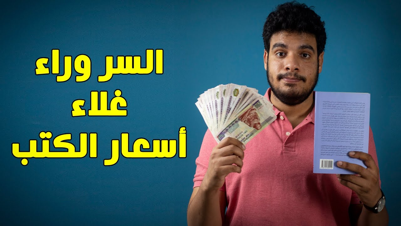 بتاع الكتب - ليه الكتب غالية؟ وإيه الحل؟