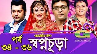 Drama Serial   Swapnochura    34 - 36   Mir Sabbir, Sumaiya Shimu, Shahriar Nazim Joy , Srabonti