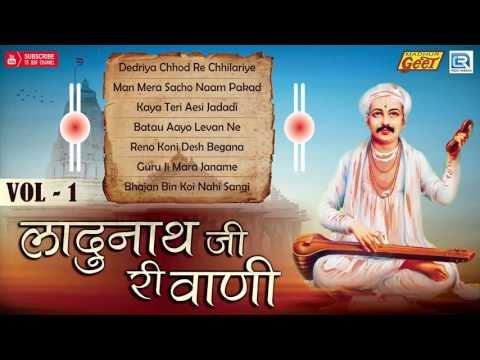 Rajasthani Bhajan   Ladunath Ji Ri Vani   Vol 1   Jagdish Palana   Satguru Maharaj   Audio Song