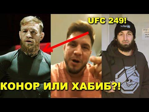 Чемпион UFC ответил о Коноре/Магомедшарипов на UFC 249/Миочич вызвал Фьюри