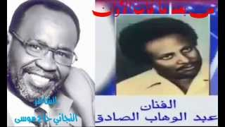 من بعد ما فات الأوان الفنان عبد الوهاب الصادق و الشاعر التجاني حاج موسى