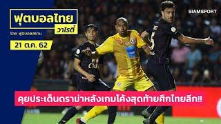 คุยประเด็นดราม่าหลังเกมโค้งสุดท้ายศึกไทยลีก!!   ฟุตบอลไทยวาไรตี้ LIVE 21.10.62