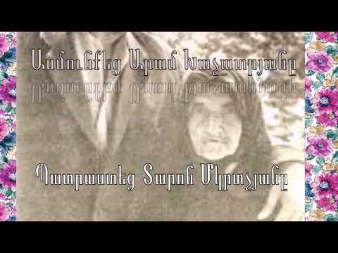 Հովհաննես Շիրազ/Hovhannes Shiraz - Երբ Մայր կա էլ ինչ Աստված
