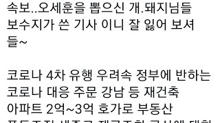 탐욕에 투표한결과 오세훈이 서울 집값을 폭등시킨다