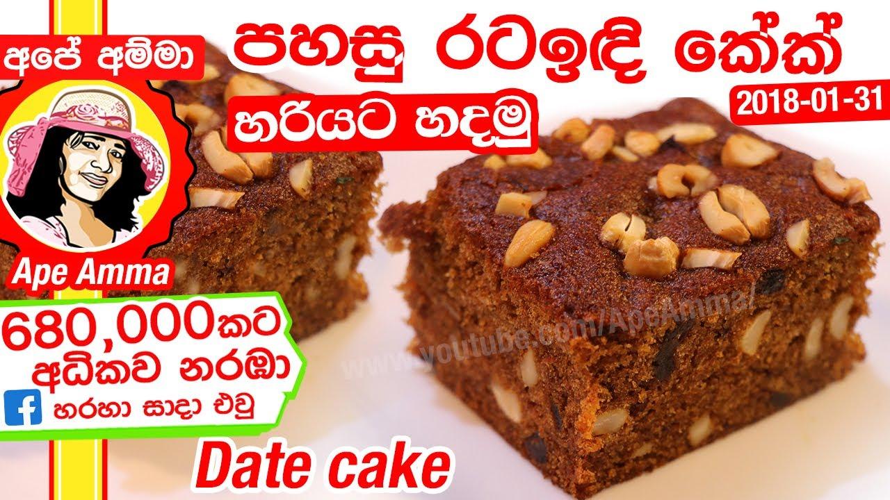 Butter Cake Recipe In Sinhala Ape Amma: Date Cake (Soft & Easy) By Apé Amma පහසු රටඉඳි කේක්