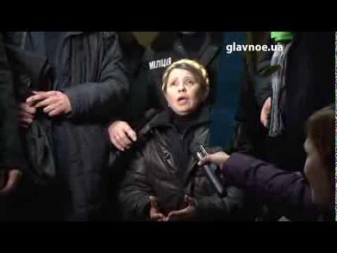 ГЛАВНОЕ-Освобождение Тимошенко