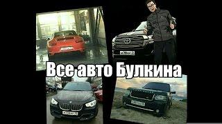 Все авто Булкина