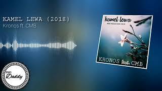 KRONOS - Kamel Lewa (2018)  ft. CMB [Official Audio]