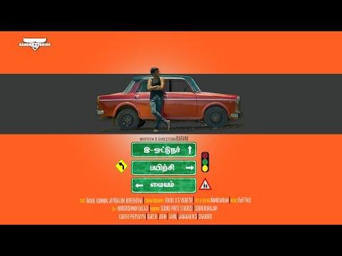 e  ottunar payirchi maiyam - Tamil fantasy pilot film by barani sekaran