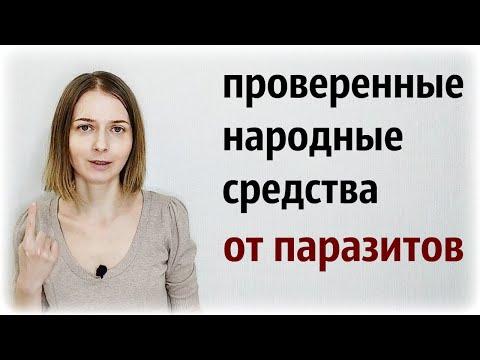 АНТИПАРАЗИТАРНЫЕ ЧИСТКИ И СРЕДСТВА.
