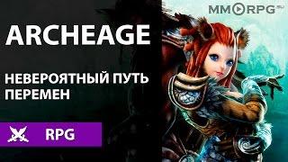 ArcheAge. Невероятный путь перемен