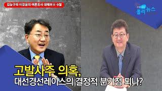 [폴리TV][김능구와 …