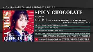 新シリーズ突入!!SPICY CHOCOLATEが客演ボーカリストにC&KとCYBERJAPA...
