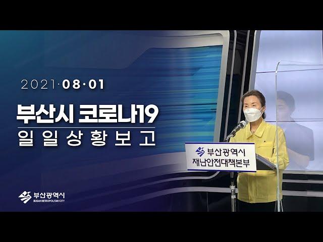 [21.08.01] 부산시 코로나19 일일상황보고 관련 이미지 입니다.