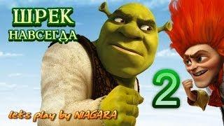 Shrek Forever After Прохождение Часть 2