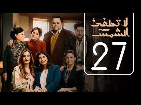 مسلسل لا تطفيء الشمس | الحلقة السابعة و العشرون | La Tottfea AL shams .. Episode No. 27