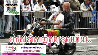 [funny clip], អាតេវនាំតាញ៉ុកឲ្យខូចហើយ by The Troll Cambodia, khmer funny clip
