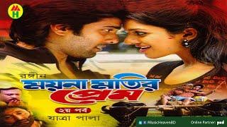 Download Video Various Artist - রঙ্গীন ময়না মতির প্রেম | যাত্রাপালা | Part-2 MP3 3GP MP4