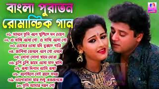 Old Bengali Romantic Hit Songs || বাংলা কিছু সুপারহিট রোমান্টিক গান || Bangla Old  Romantic Songs