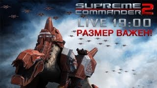 Supreme Commander 2 - Размер важен!